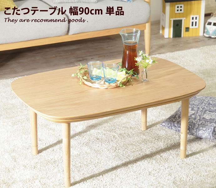 【幅90cm】 こたつテーブル テーブル ローテーブル こたつ おしゃれ カワイイ 北欧 丸い優しい 美しい おしゃれ家具 モダン