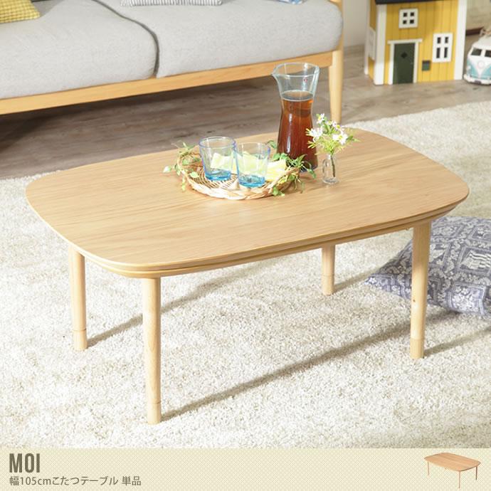 こたつテーブル 【幅105cm】 ローテーブル テーブル 北欧 こたつ おしゃれ 美しい カワイイ 丸い優しい