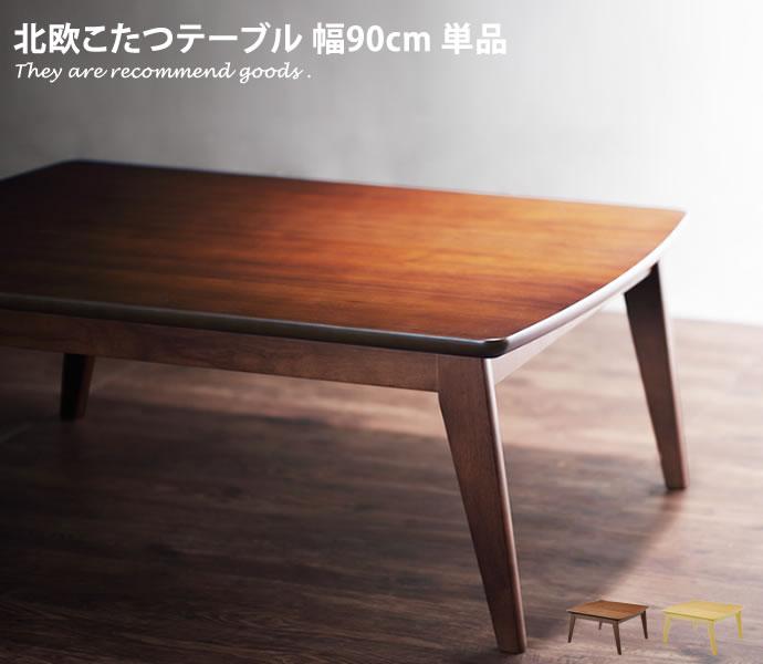 【90cm×60cm】こたつテーブル 北欧デザイン オールシーズン スタイリッシュ モダン オーク 石英管ヒーター ウォールナット 曲線 おしゃれ家具 おしゃれ