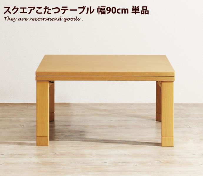 【全品P5倍 4/20 18:00~23:59】 テーブル こたつテーブル シンプル スクエア ラバーウッド 天然木 vitz ヴィッツ