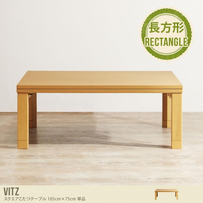 テーブル こたつテーブル シンプル スクエア ラバーウッド 天然木 vitz ヴィッツ