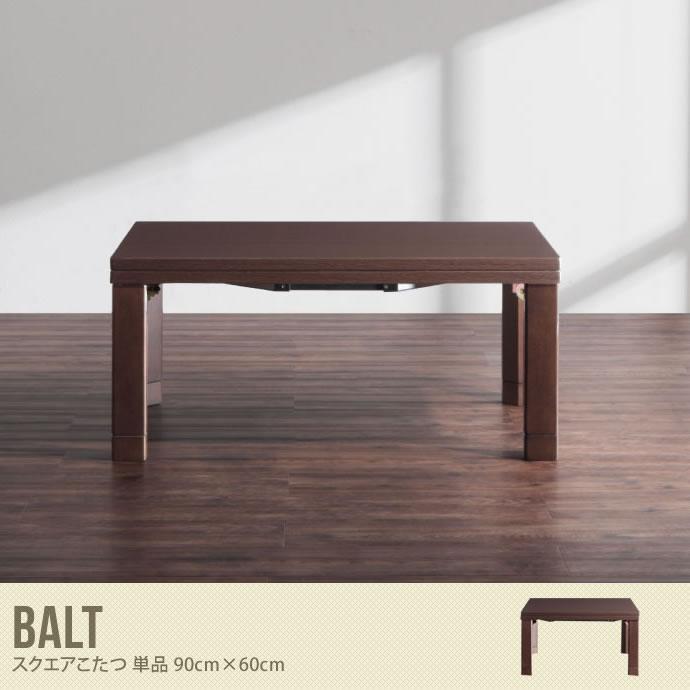 こたつテーブル 【90cm×60cm】 スクエア テーブル balt シンプル ラバーウッド 天然木 フラットヒーター バルト