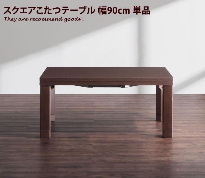 【全品P5倍 4/20 18:00~23:59】 こたつテーブル 【90cm×60cm】 スクエア テーブル balt シンプル ラバーウッド 天然木 フラットヒーター バルト
