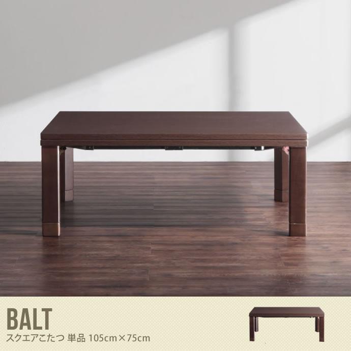 こたつテーブル 【105cm×75cm】 スクエア テーブル ラバーウッド シンプル バルト フラットヒーター 天然木 balt