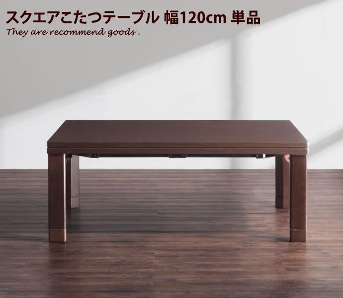 こたつテーブル 【120cm×80cm】 スクエア テーブル 天然木 シンプル ラバーウッド バルト balt フラットヒーター