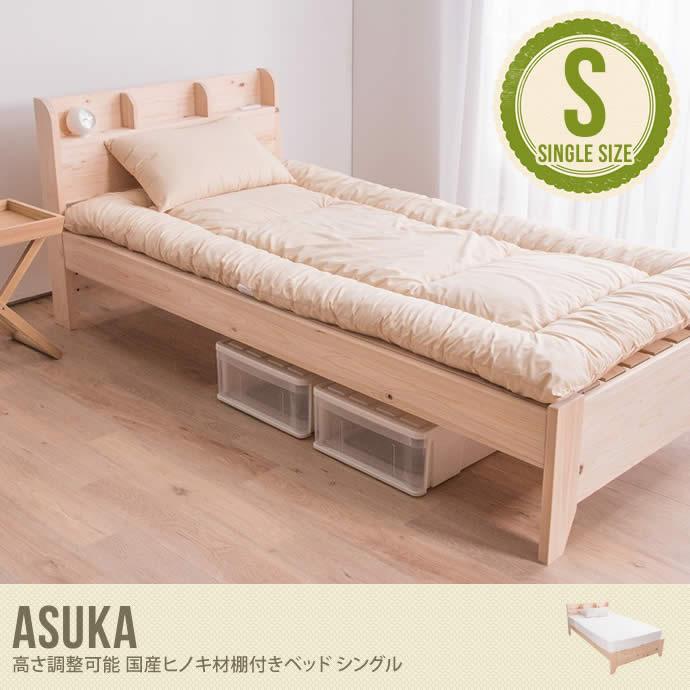 ベッド【シングル】【フレームのみ】無垢材 国産ヒノキ 棚付き 3段階高さ調整可能 コンセント付き