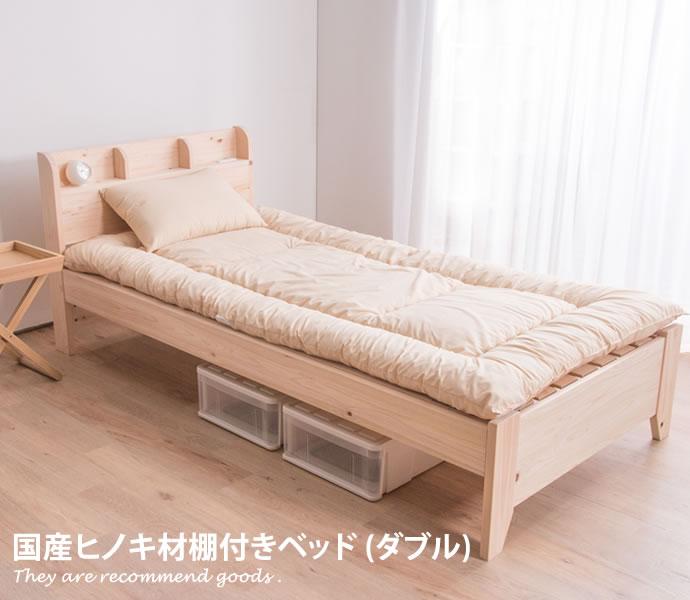 ベッド【ダブル】【高密度アドバンスポケットコイル】無垢材 国産ヒノキ 3段階高さ調整可能 コンセント付き 棚付き