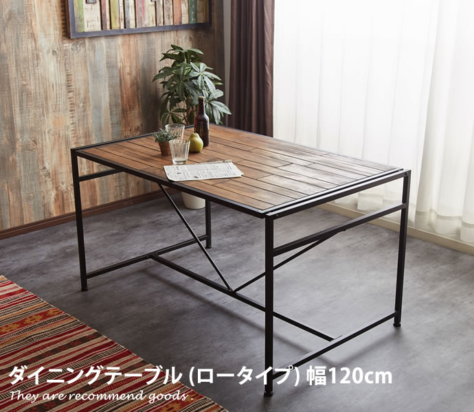 ダイニングテーブル ロータイプ レトロモダン 天然木 オイル塗装 シンプル ナチュラル スマート おしゃれ家具 おしゃれ 北欧