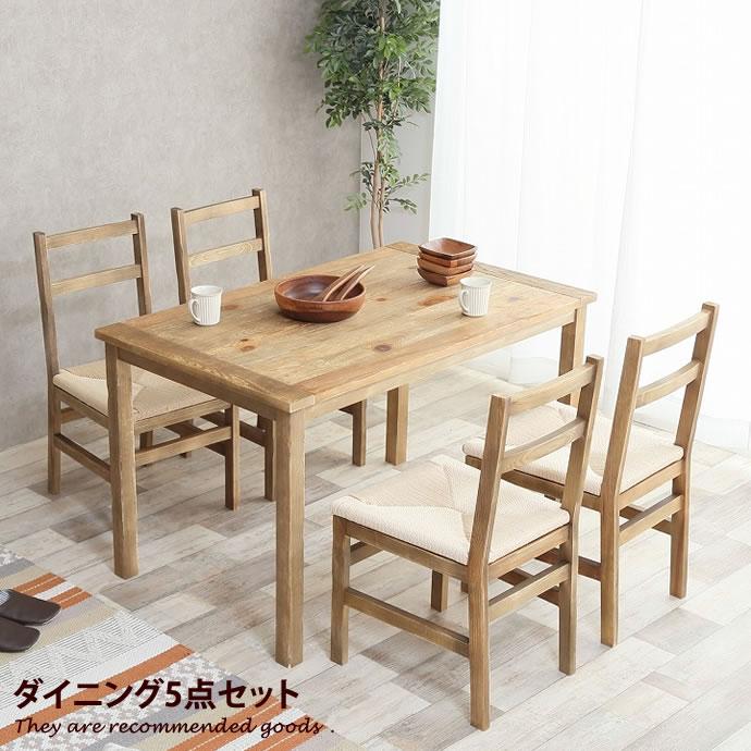 ダイニングテーブル 【5点セット】ダイニングセット チェア 食卓テーブル おしゃれ 4人用 シンプル 北欧 おしゃれ家具 ナチュラル