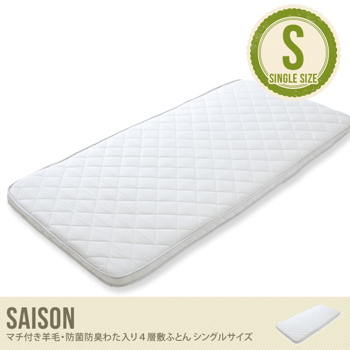 布団 マットレス 日本製 ふとん ベッド シングル やわらかい 羊毛 子供 綿100% フカフカ