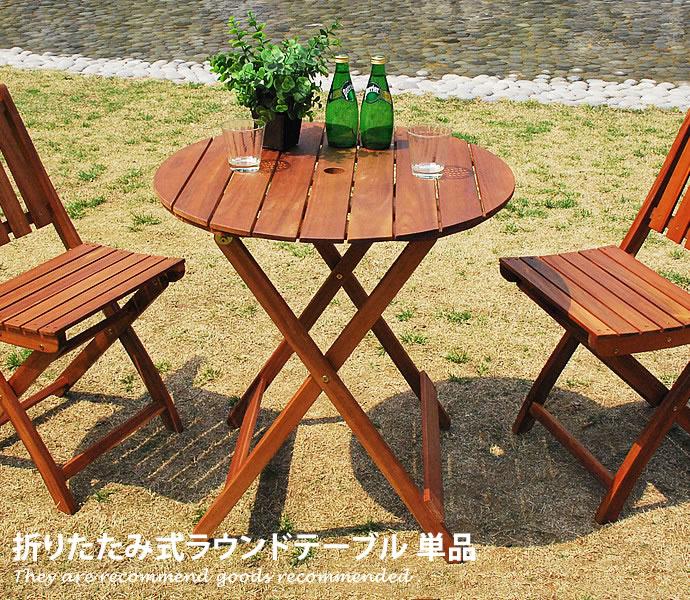ガーデンテーブル ガーデニングテーブル 丸型 折り畳み 木製 北欧 安い ラウンドテーブル シンプル カントリー雑貨 カルマ[テーブルのみ]通販 モダン アンティーク