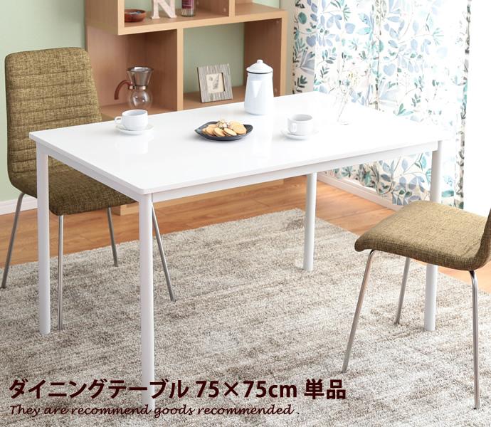 【75×75cm】 ダイニング ダイニングテーブル テーブル食卓テーブル 食卓 コンパクト モダン ホワイト 2人用 高さ72cm スリム シンプル 2人掛け 単品 おしゃれ家具 おしゃれ 北欧