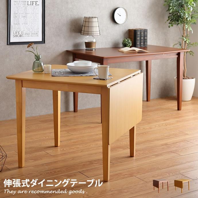 伸張 ダイニングテーブル 伸縮 伸長 ナチュラル 木製 新生活 新婚 北欧 ダイニングテーブル 折り畳み カフェ かわいい  折りたたみ 伸縮ダイニングテーブル おしゃれ 食卓テーブル 折り畳み ダイニング ミッドセンチュリー 北欧 リビング テーブル