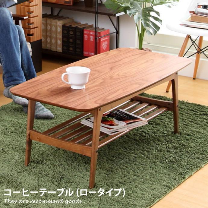 テーブル コーヒーテーブル センターテーブル 幅105 木製 人気 送料込 天板 突板 モダン 北欧 ウォールナット おしゃれ ウレタン塗装 ビンテージ家具 棚 おしゃれ家具