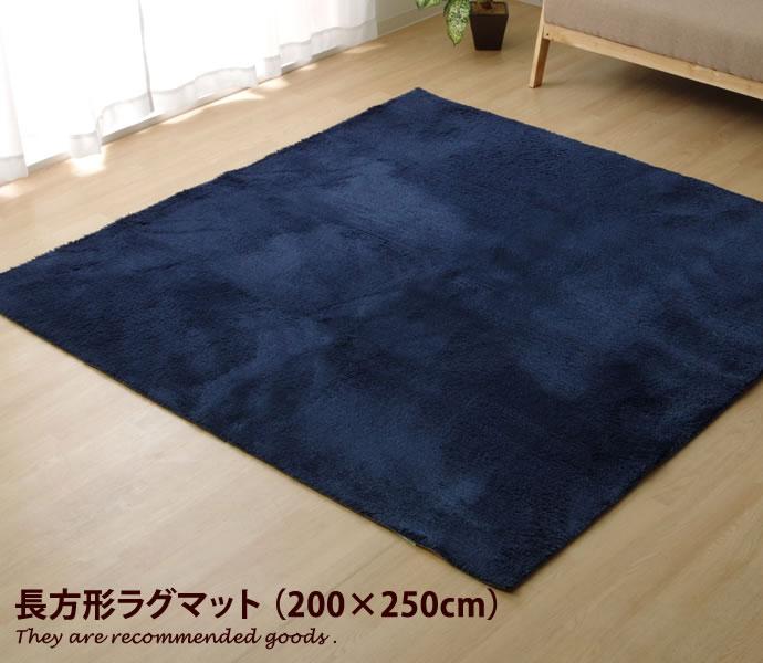 【200cm×250cm】ラグマット ラグ マット 長方形 リビング カーペット シャギー 絨毯 ホットカーペット対応 洗える 床暖房可能 部屋 おしゃれ家具 おしゃれ 北欧 モダン