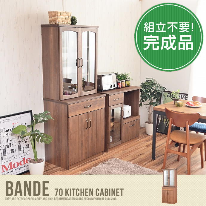 ae08cb3250b64 Bande70Kitchencabinetキッチンキャビネット 食器棚・キッチンボード 激安大放送中