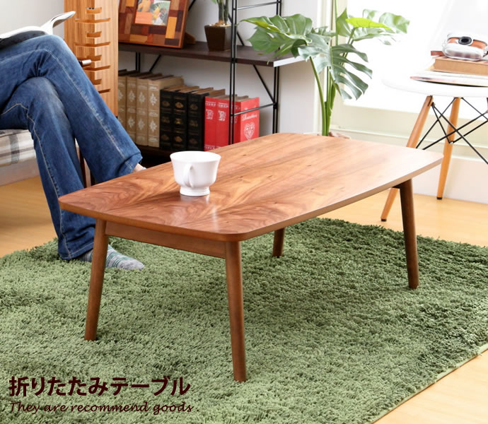 テーブル 105cm 木製 折りたたみ ウォールナット ローテーブル パソコン トムテ モダン 通販 センターテーブル 北欧 アンティーク 折りたたみテーブル おしゃれ家具 おしゃれ