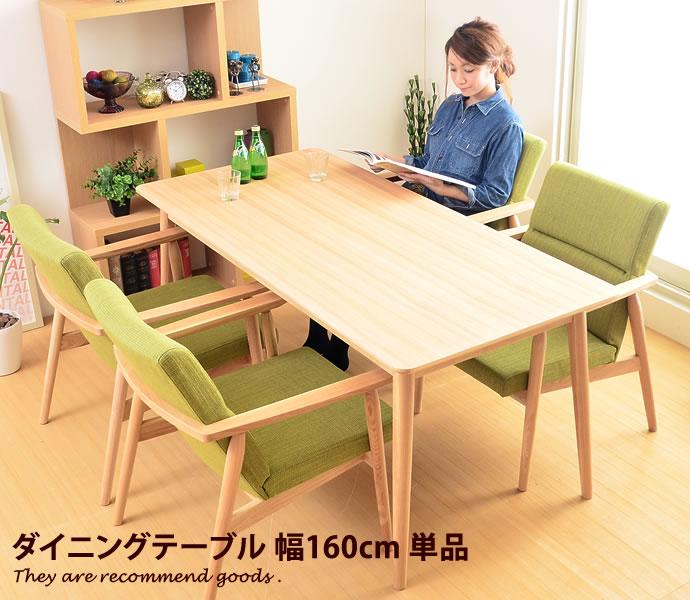ダイニング おしゃれ テーブル ダイニングテーブル 北欧 かわいい Caloreダイニングテーブル[テーブルのみ]天然木 ナチュラル おしゃれ家具 モダン