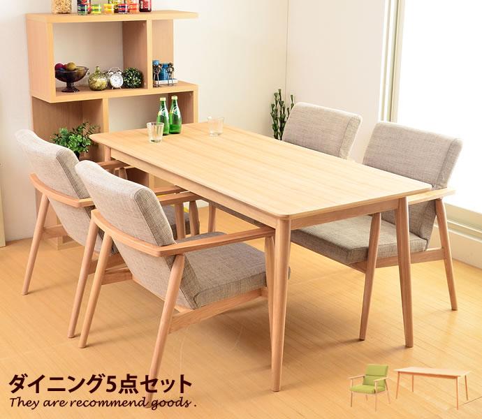 ダイニング 5点セット テーブル チェア ダイニングテーブル 北欧 ダイニングチェア おしゃれ ナチュラル かわいい 天然木 おしゃれ家具 モダン