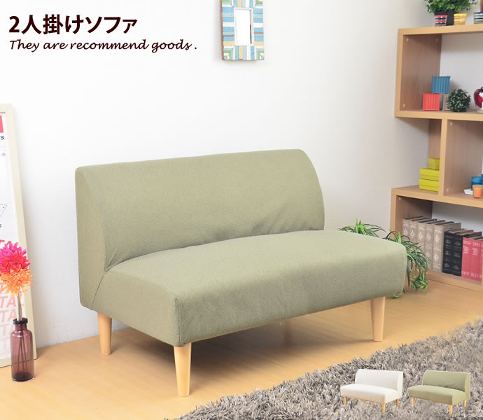 2人掛けソファー ソファ チェア ダブルソファ ダイニングソファ ダイニングチェア シンプル オシャレ ファブリック かわいい 北欧 モダン おしゃれ家具 おしゃれ
