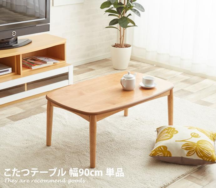 Prince 幅90cm こたつテーブル こたつ テーブル モダン 長方形 高さ調節 北欧 本体 天然木 木製 ヒーター ソファ おしゃれ おしゃれ家具 おしゃれ