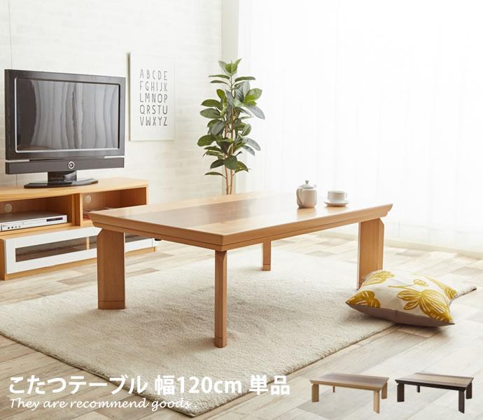 【10%OFF!マラソン限定タイムセール】Koch 幅120cm こたつテーブル こたつ テーブル 木製 ヒーター 高さ調節 ツートンカラー おしゃれ 本体 長方形 天然木