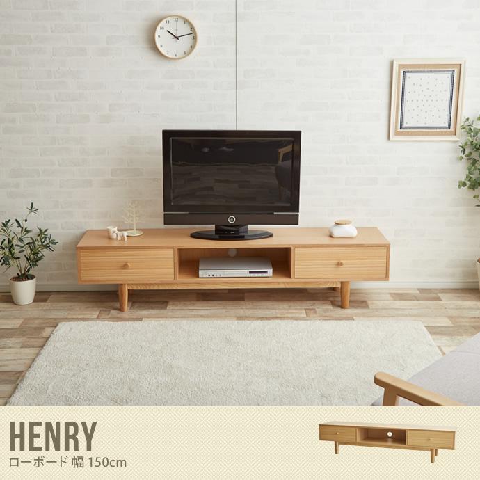 ヘンリー テレビボード テレビ台 幅150cm 収納 木製 引出し シンプル 一人暮らし ロー 天然木 脚 カントリー ローボード コンパクト 角 北欧 可動棚 ナチュラル 北欧風 おしゃれ スリム かわいい