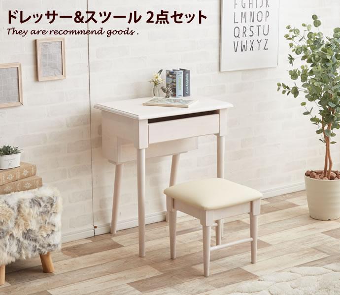 ドレッサー セット ドレッサーセット 化粧台 椅子 モダン 木 角 組み立て リビング おしゃれ 家具 ホワイトル 収納 一人暮らし 木製 引き出し おしゃれ家具 北欧