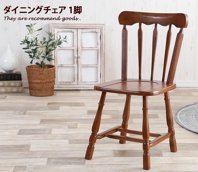 ダイニングチェア チェア イス 椅子 ダイニング コンパクト チェアー リビングチェア 北欧 おしゃれ 木製 ダイニング用 食卓用 1脚 シンプル かわいい 食卓 木 デニム カフェ ウッド インテリア アンティーク ヴィンテージ 新生活 おすすめ 家具