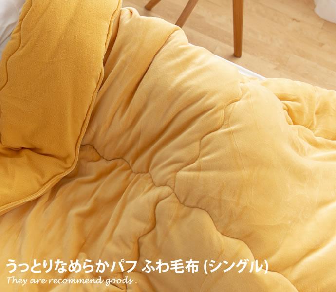 毛布 ふわふわ リバーシブル 洗濯OK 静電気防止 モフア ネイビー パフシリーズ シリーズ 高密度生地 グレー アイボリー シングル マスタード ピンク mofua シングルサイズ ブラウン