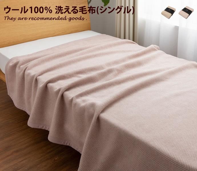 掛け毛布 シングル 毛布 ケット ブランケット 寝具 ひざ掛け 日本製 あったか 定番スタイル ひざかけ 保湿性 12 吸湿性 ベージュ 23:59 ふわふわ 膝掛 クーポンで4000円OFF ウール100% 20:00-12 4 定番から日本未入荷