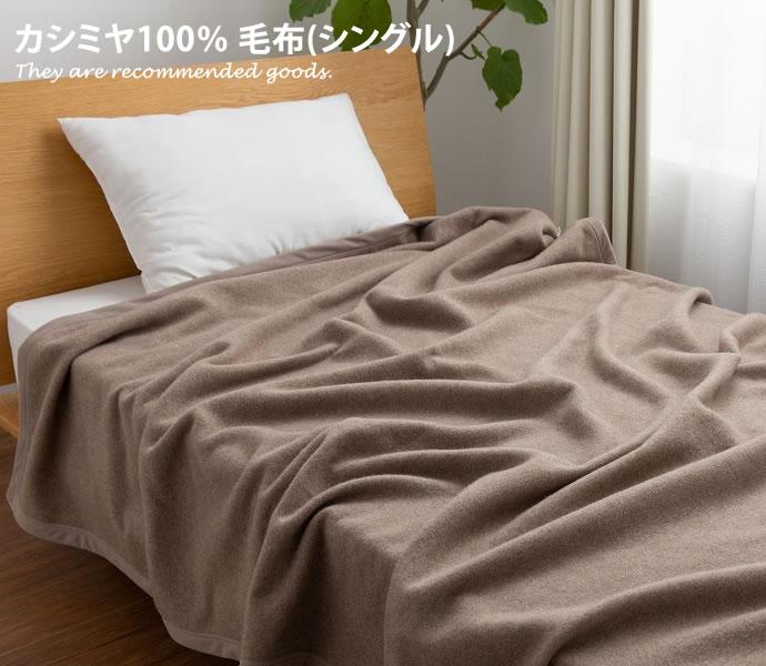 【シングル】 毛布 掛け毛布 ブランケット ケット あったか 膝掛 ひざかけ 寝具 保温性 ふわふわ 日本製 カシミヤ100% ひざ掛け おしゃれ家具 おしゃれ 北欧 モダン