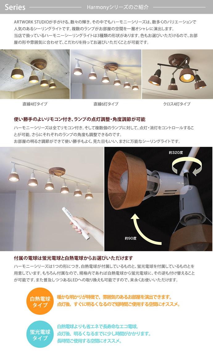 【P10倍!】照明 シーリングライト リモコン付 LED E26 北欧 4灯 アンティーク シンプル リモコン 白熱球仕様 天井照明 ハーモニーリモートシーリングランプ モダン