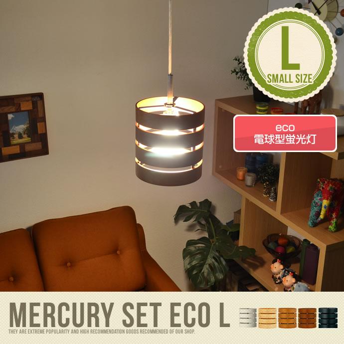 ペンダントライト 照明 8畳 led マーキュリーセットLエコ 蛍光灯 北欧 2灯 天井照明 ダイニング レトロ アンティーク ペンダント %OFF シンプル シーリング