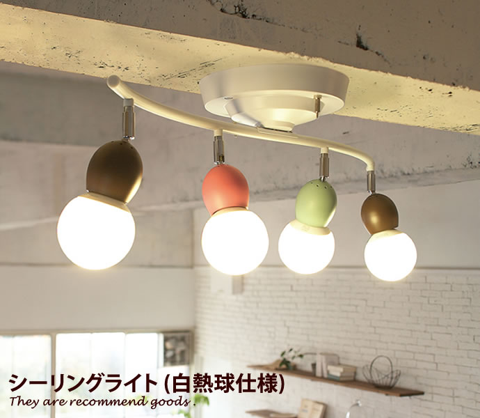 照明 シーリングライト リモコン付 LED E26 白熱球仕様 8畳 4灯 シンプル 北欧 アナベルリモートシーリングランプ アンティーク リモコン 照明器具 おしゃれ家具 おしゃれ モダン