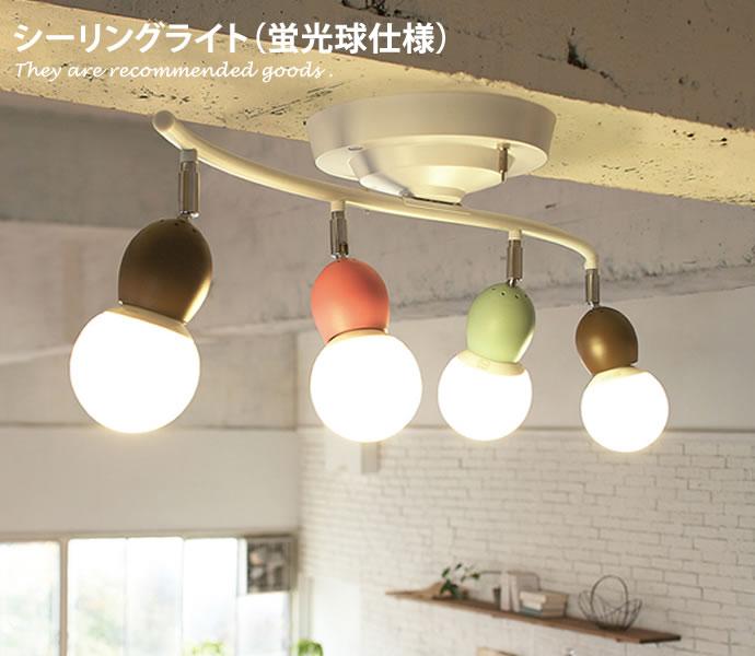 シーリングライト 照明 10畳 リモコン付 %OFF LED 蛍光球仕様 E26 リモコン アナベルリモートシーリング 天井照明 シンプル アンティーク 北欧 4灯 モダン