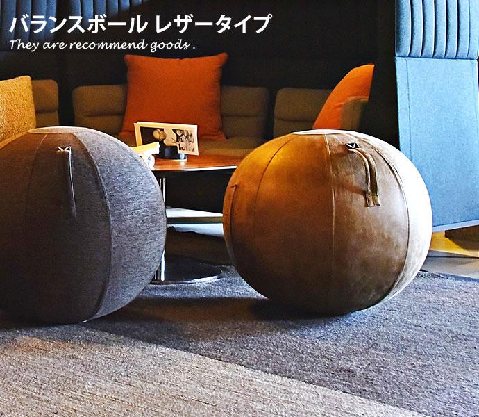 ヨガボール バランスボール チェア 椅子 エクササイズ いす バランス レザー ダイエット 器具 体幹 インナーマッスル 65cm 空気入れ