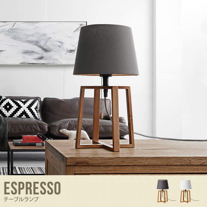 テーブルランプ エスプレッソ ホワイト グレー モダン ファブリック ランプ付き ウッド スタイリッシュ 北欧風 シンプル