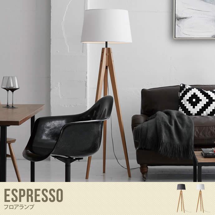 フロアランプ エスプレッソ ホワイト グレー ウッド ファブリック ランプ付き モダン シンプル スタイリッシュ 北欧風