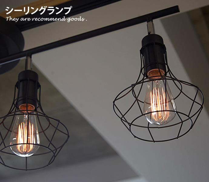シーリングランプ シーリングライト ブラック 4灯 カフェ風 照明 男前インテリア おしゃれ