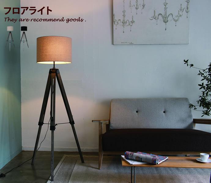 【全品P10倍! 4/1 0:00~23:59】 おしゃれ フロアライト 電球 照明器具 調光 インテリア 照明 コード 1灯 ライト