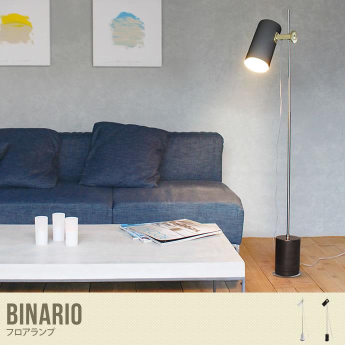 フロアランプ ランプ 美しい おしゃれ 白 キレイ ビナーリオ アート 上品 大理石 黒 高貴