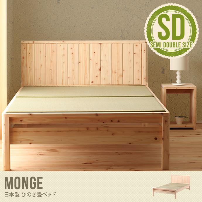 【セミダブルベッド】【超高密度ハイグレードポケットコイル】Monge ひのき畳ベッド すのこベッド シンプル ベッド 通気性 日本製 ベット収納 寝具 い草 国産