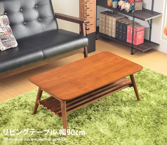テーブル リビング SERENO テーブル 90 ロー シンプル コンパクト 北欧 カフェ ブラウン ナチュラル 棚 完成品 モダンシンプル 折りたたみ 90 おしゃれ家具 おしゃれ