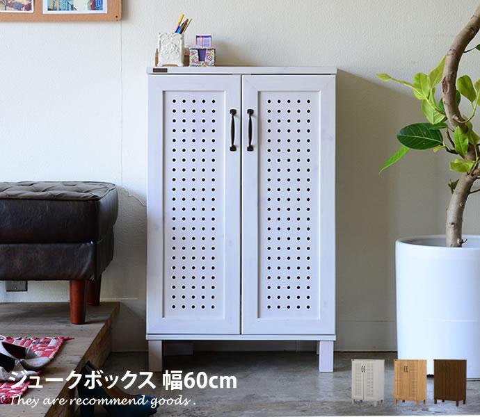 [幅60cm]通気性 多目的 シンプル パンチング加工 ダークナチュラル ホワイト ブラウン おしゃれ家具 おしゃれ 北欧 モダン