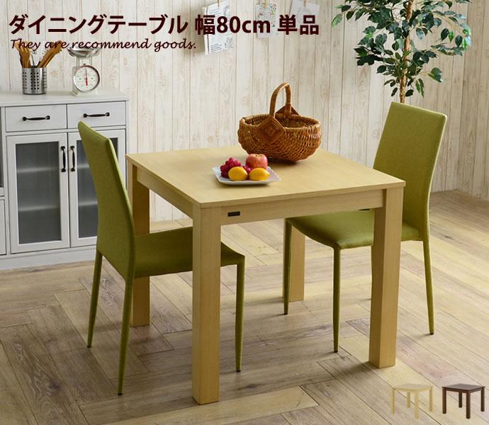 Lumbie【単品】幅80cm ダイニングテーブル おしゃれ 2人用 ナチュラル モダン 北欧風 ブラウン シンプル 木製
