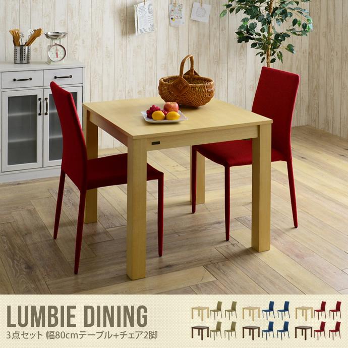 Lumbie【3点セット】幅80cmテーブル Dining ナチュラル チェア2脚 木製 モダン 北欧風 シンプル ブラウン おしゃれ