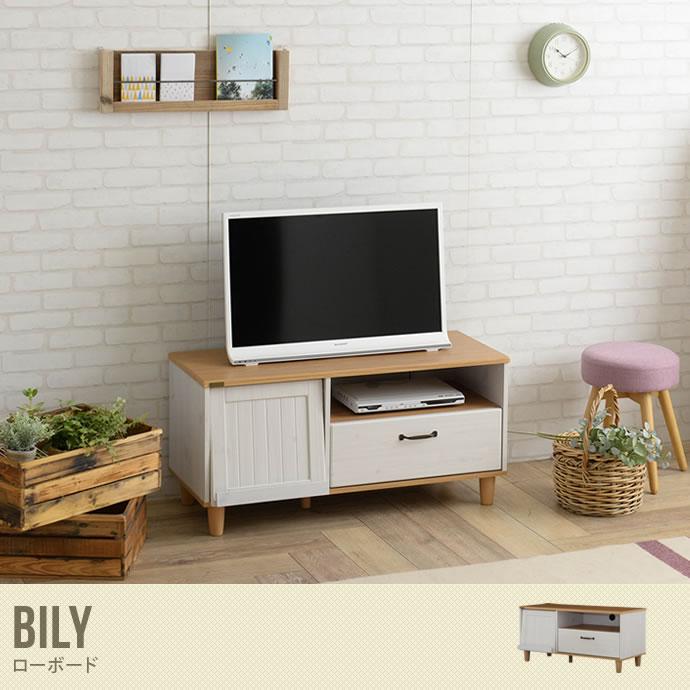 テレビボード テレビ台 ローボード TV台 バイリー 収納 BILY カントリー リビング 32インチ 32型 ロータイプ