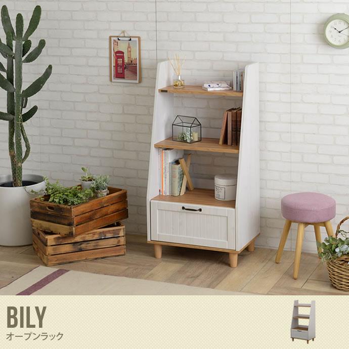 オープンラック ラック 棚 収納 キッチン バイリー 子供部屋 かわいい リビング カントリー調 BILY カントリー