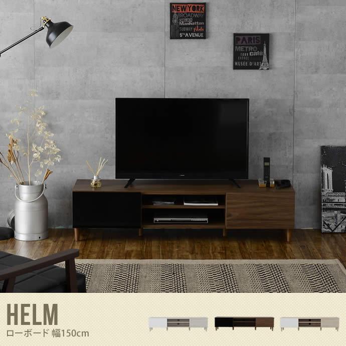 テレビ台【幅150cm】ローボード テレビボード TV台 幅150 収納 ヘルム ブラウン Helm シンプル リビング